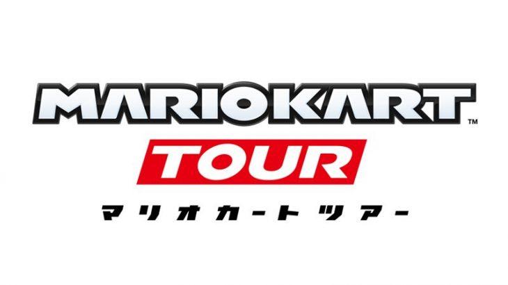 『マリオカート ツアー』クローズドβテストが募集開始!!5月末からAndroid限定でスタート!!