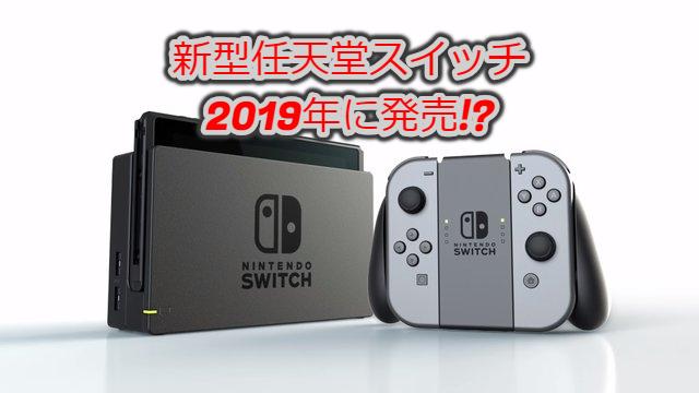 新型任天堂スイッチの発売は2019年夏?新機能や販売価格についてご紹介!!
