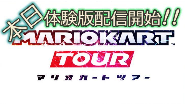『マリオカートツアー』のゲーム内容や配信日!!体験版/購入特典をご紹介!!