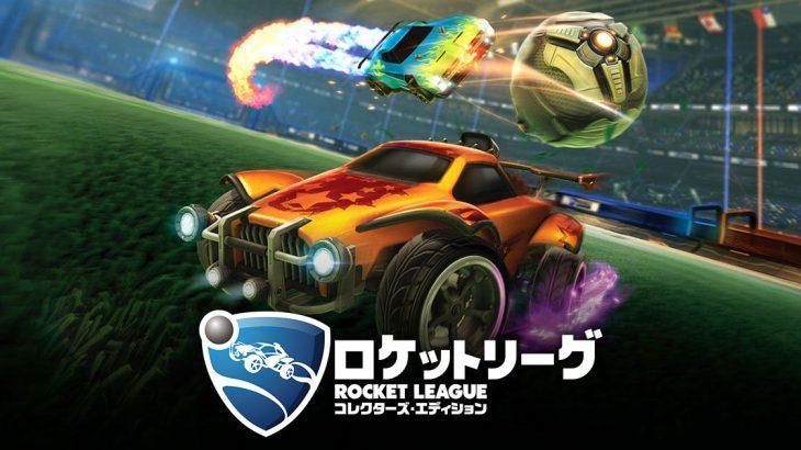 『ロケットリーグ』のゲーム内容やシステムとは!?体験版/購入特典をご紹介!!