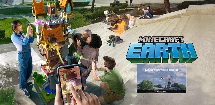 『マインクラフトアース』のゲーム内容、配信日、体験版、事前登録の特典