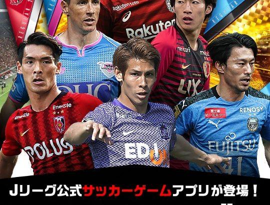 Jリーグクラブチャンピオンシップのゲーム内容や配信日,事前登録の特典を紹介