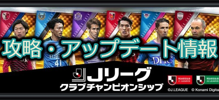 Jリーグクラブチャンピオンシップ攻略