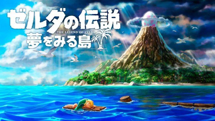 『ゼルダの伝説夢を見る島』のゲーム内容、発売日はいつ!?体験版、購入特典