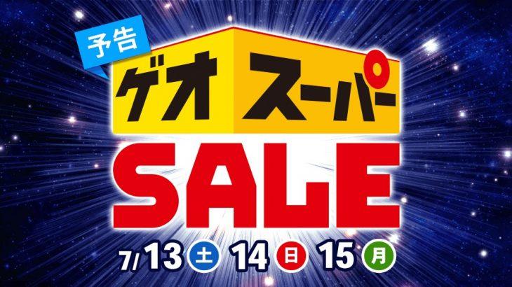 ゲオスーパーSALEが7月13日より3日間開催決定!!