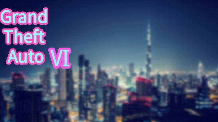 GTA6【グラセフ6】の発売は2021年10月が濃厚!?舞台、新要素をご紹介!!