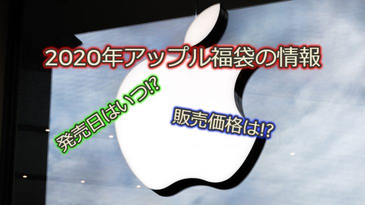 【2020年】Appleの福袋情報!!発売日、予約方法、値段、中身ネタバレ