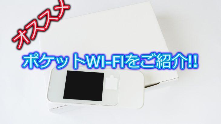 オススメのポケットWI-FI(ワイファイ)をご紹介!!