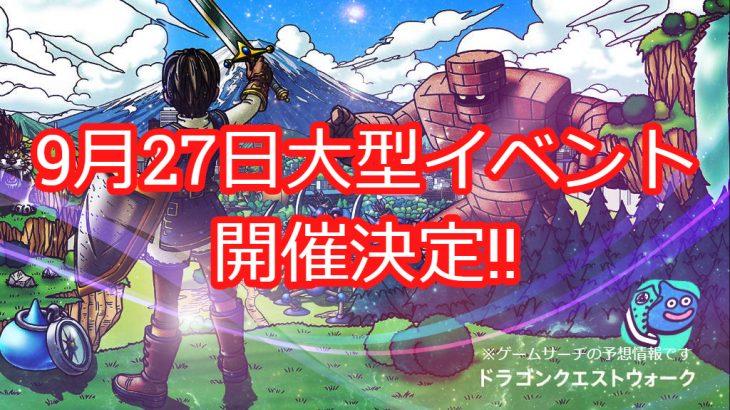 ドラクエウォーク攻略:今ガチャを回すな!!9月27日に大型イベント開催!?