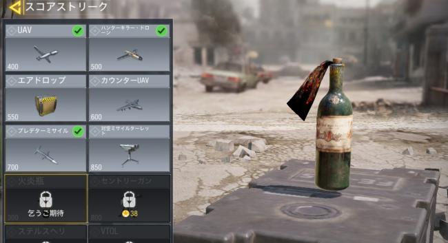 CODモバイル攻略:火炎瓶の入手方法と活用方法 | ゲームサーチ