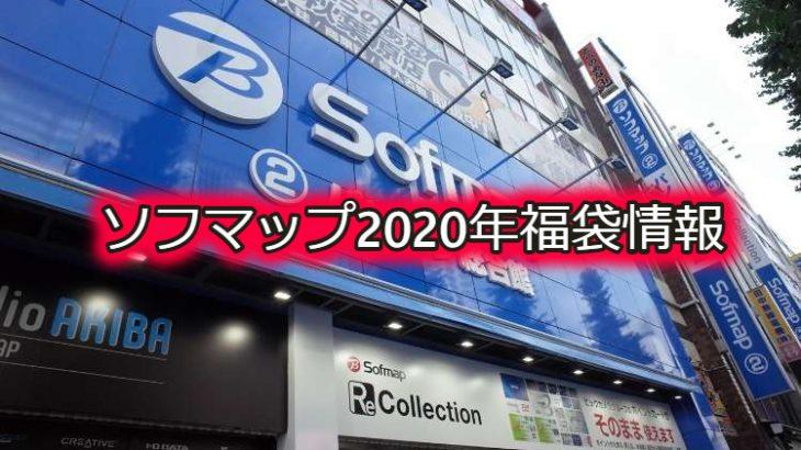 ソフマップ2020年福袋の中身ネタバレ!!価格、予約情報
