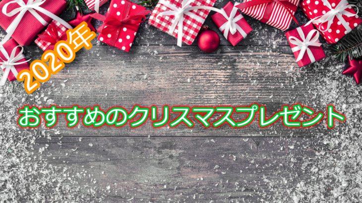 2019年子供へのおすすめクリスマスプレゼント20選
