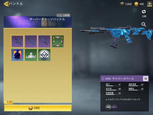 Cod 武器 一覧
