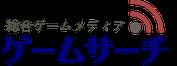 ゲームサーチ