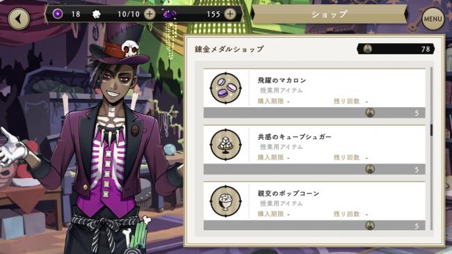 ツイステ:錬金メダルショップ