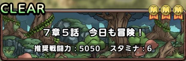 7章5話 今日も冒険!