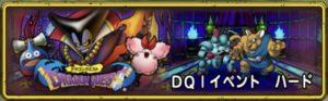 DQ1イベント ハード