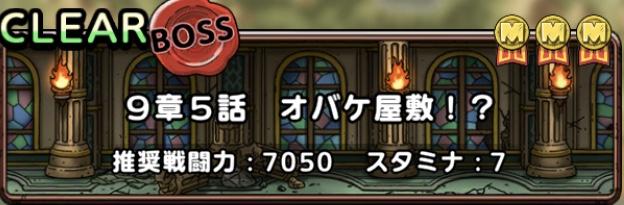 9章5話 オバケ屋敷!?