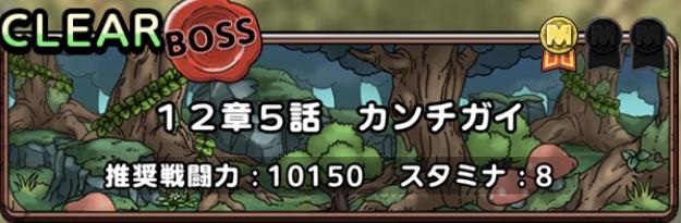 12章5話 カンチガイ