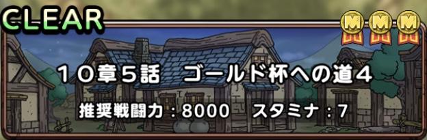 10章5話 ゴールド杯への道4