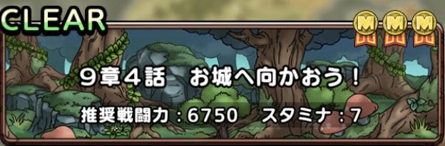 9章4話 お城へ向かおう!