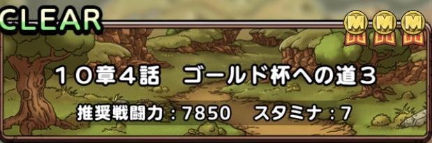 10章4話 ゴールド杯への道3