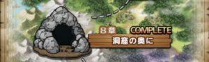 8章 洞窟の奥に