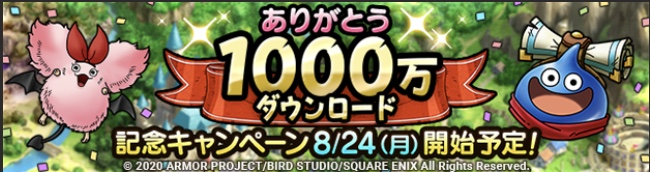 1000万ダウンロード