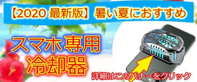 【2020 最新版】スマホ散熱器
