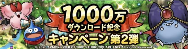 1000満ダウンロード記念