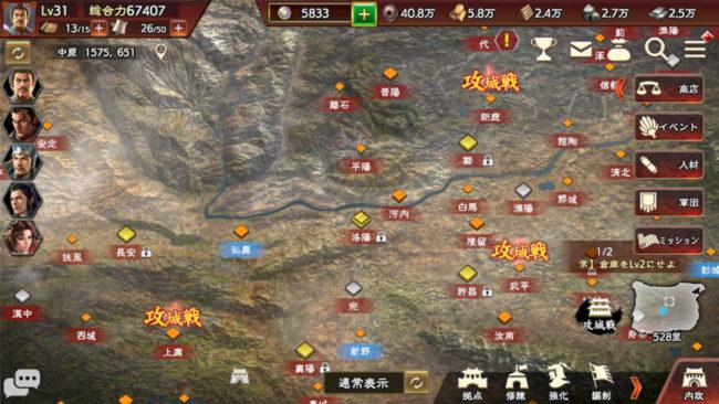 三国志覇道 MAP